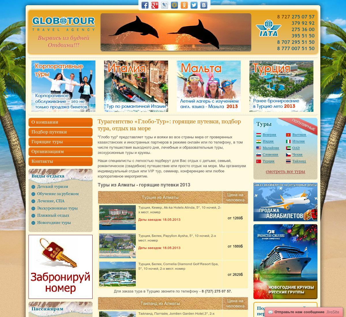 Мой тур туристическая компания официальный сайт продвижение разработка сайтов ростов